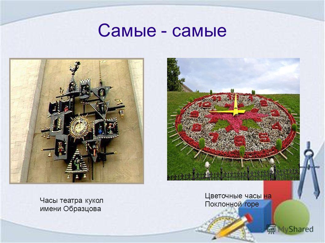 Самые - самые Часы театра кукол имени Образцова Цветочные часы на Поклонной горе