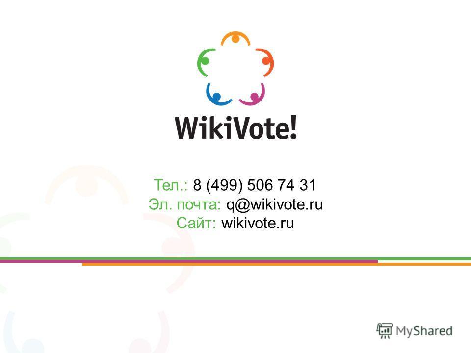 Тел.: 8 (499) 506 74 31 Эл. почта: q@wikivote.ru Сайт: wikivote.ru
