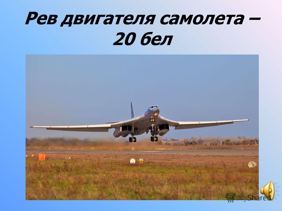 Рев двигателя самолета – 20 бел