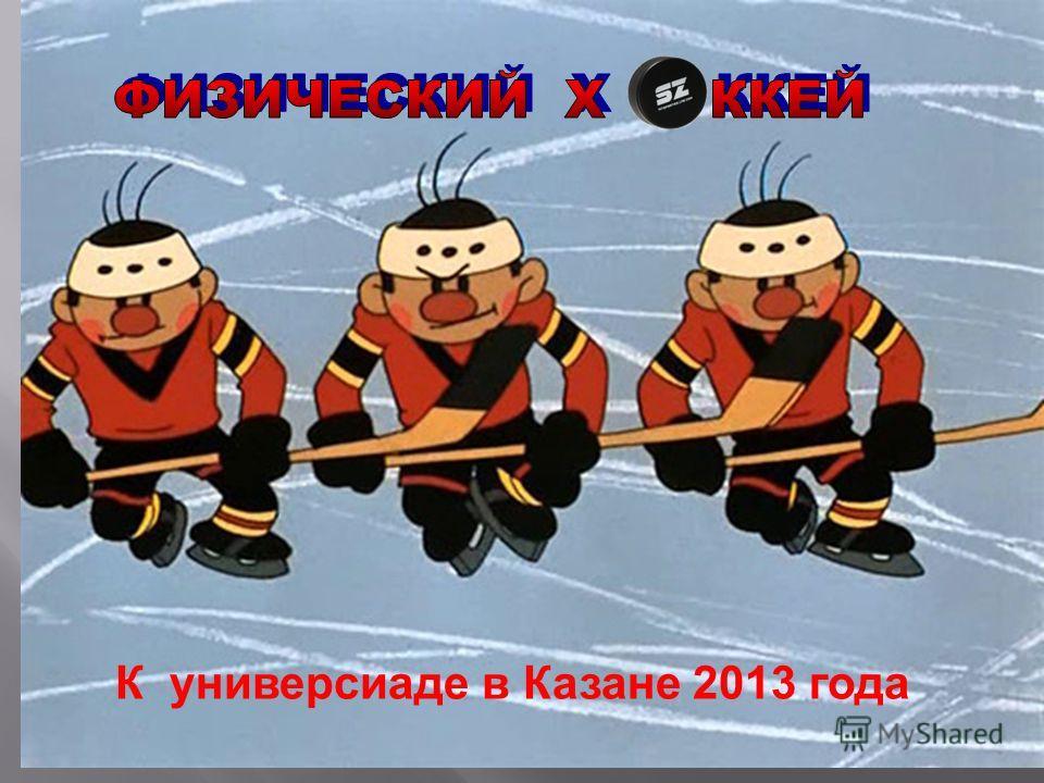 К универсиаде в Казане 2013 года