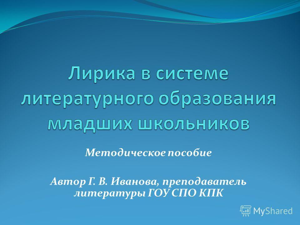 Методическое пособие Автор Г. В. Иванова, преподаватель литературы ГОУ СПО КПК