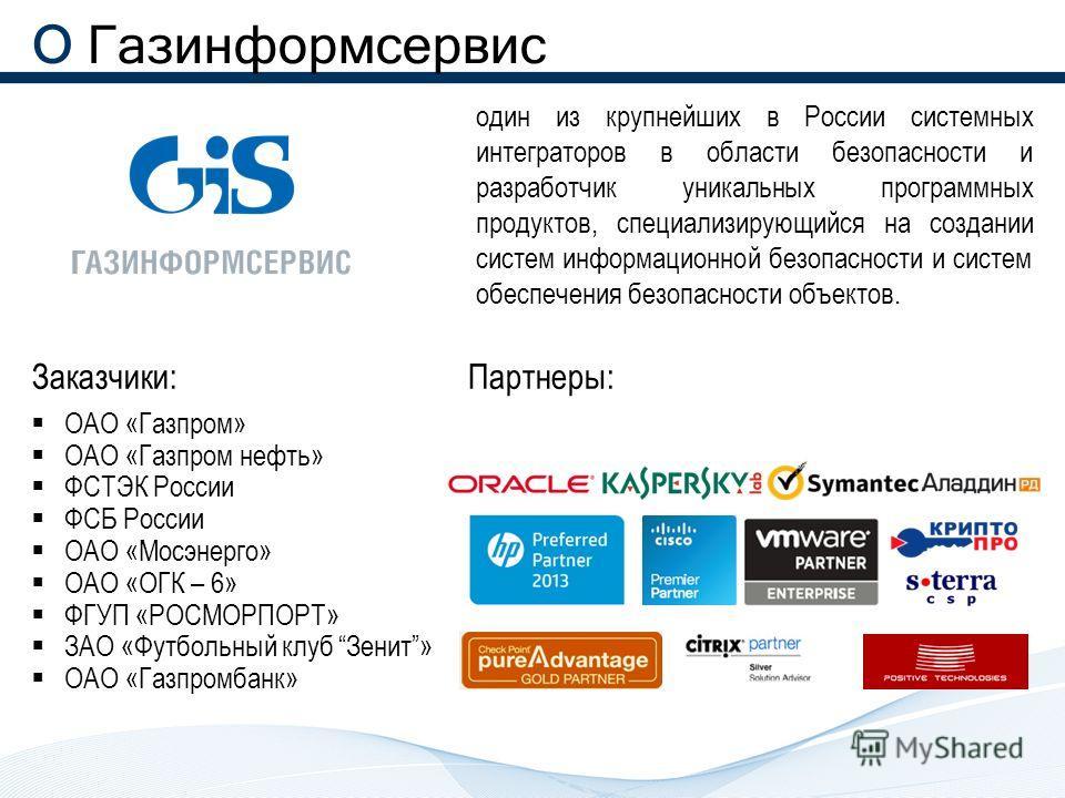 один из крупнейших в России системных интеграторов в области безопасности и разработчик уникальных программных продуктов, специализирующийся на создании систем информационной безопасности и систем обеспечения безопасности объектов. Заказчики:Партнеры