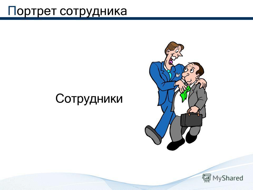 Портрет сотрудника Сотрудники