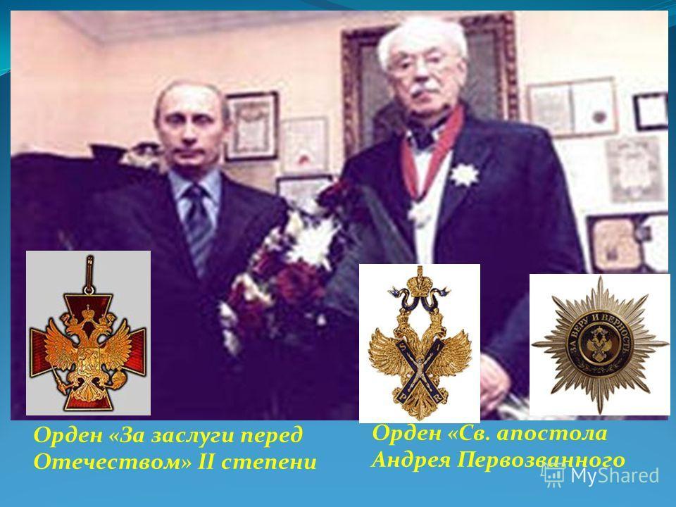 Орден «Св. апостола Андрея Первозванного Орден «За заслуги перед Отечеством» II степени