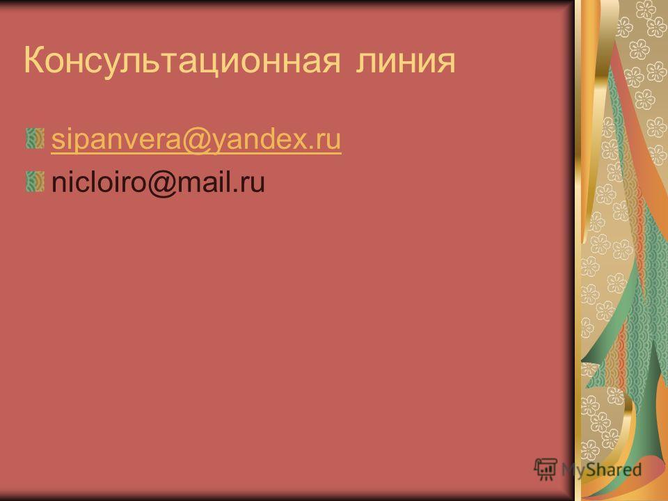Консультационная линия sipanvera@yandex.ru nicloiro@mail.ru