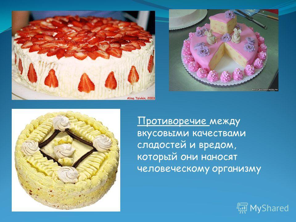 Противоречие между вкусовыми качествами сладостей и вредом, который они наносят человеческому организму