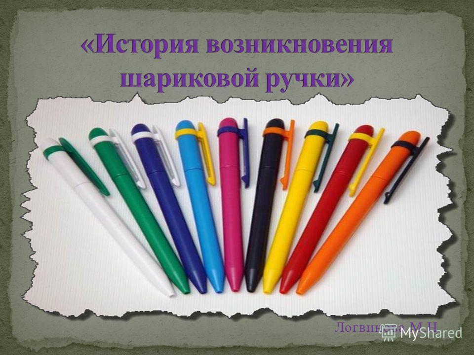 Логвинова М.Н.