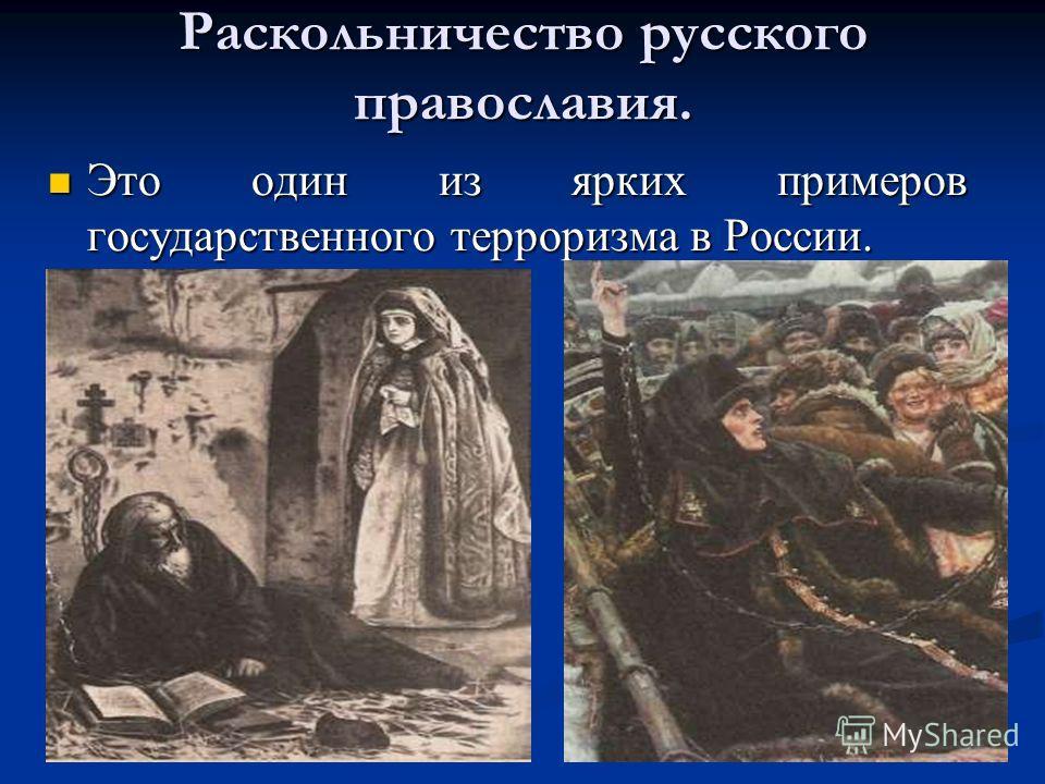 Раскольничество русского православия. Это один из ярких примеров государственного терроризма в России.
