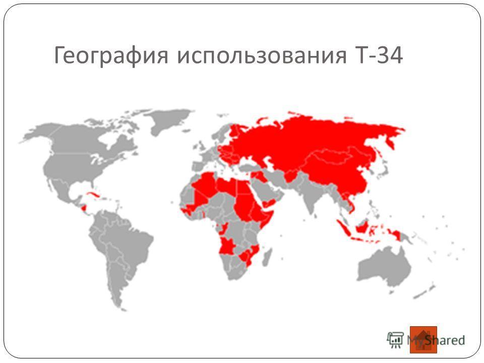 География использования Т -34