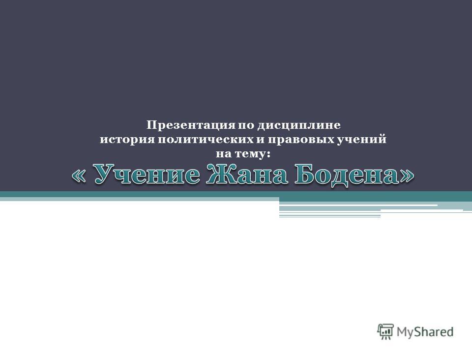 Презентация по дисциплине история политических и правовых учений на тему:
