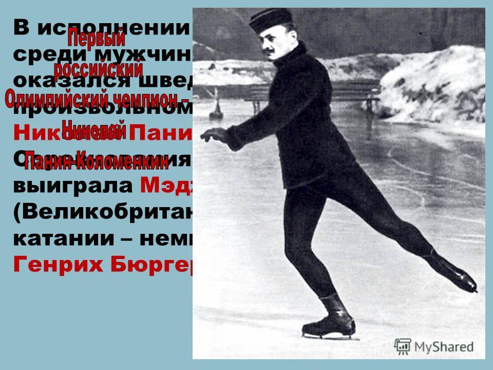 В исполнении обязательных фигур среди мужчин сильнейшим оказался швед Ульрих Сальхов, в произвольном катании – россиянин Николай Панин-Коломенкин. Соревнования среди женщин выиграла Мэдж Сайерс (Великобритания), а в парном катании – немцы Анна Хюблер