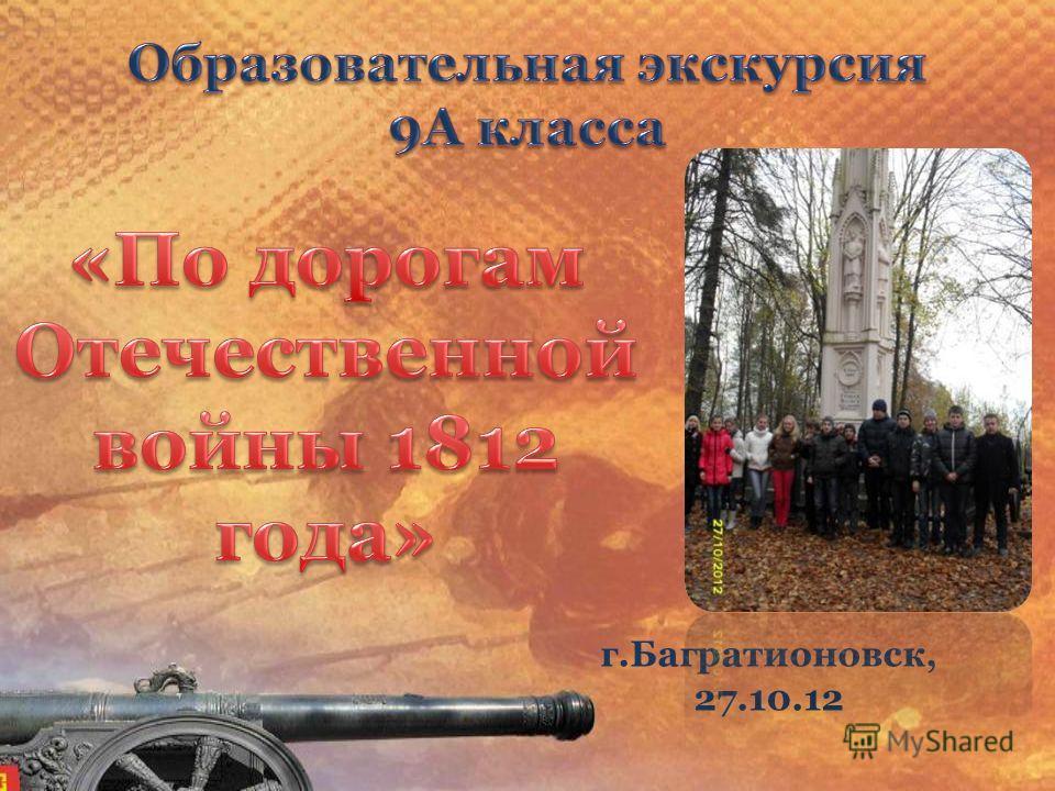 г.Багратионовск, 27.10.12
