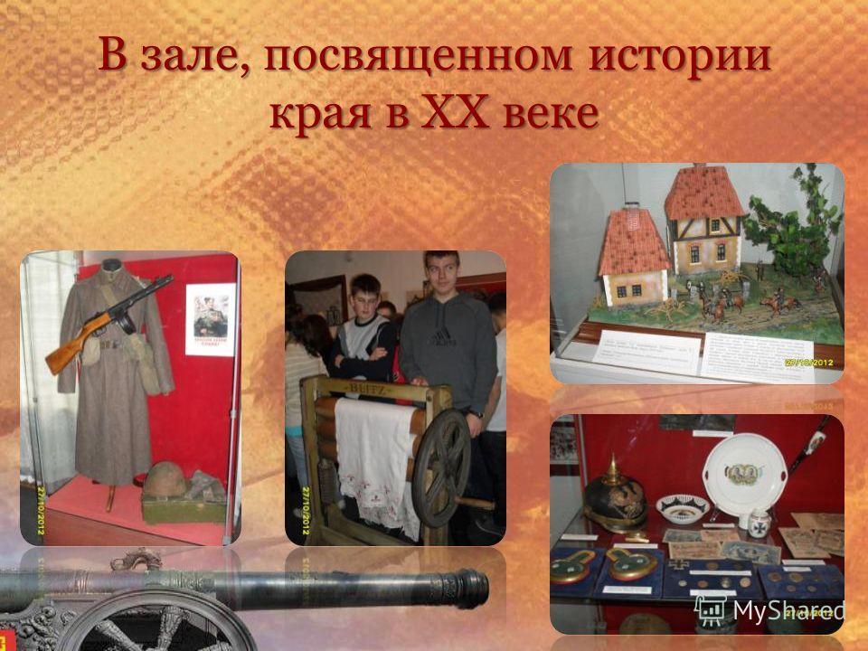 В зале, посвященном истории края в XX веке