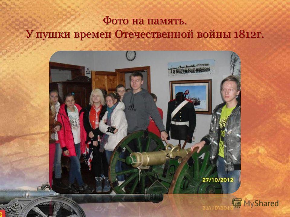 Фото на память. У пушки времен Отечественной войны 1812г.