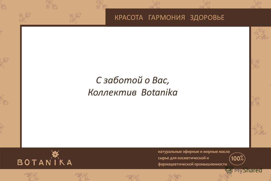 КРАСОТА ГАРМОНИЯ ЗДОРОВЬЕ С заботой о Вас, Коллектив Botanika