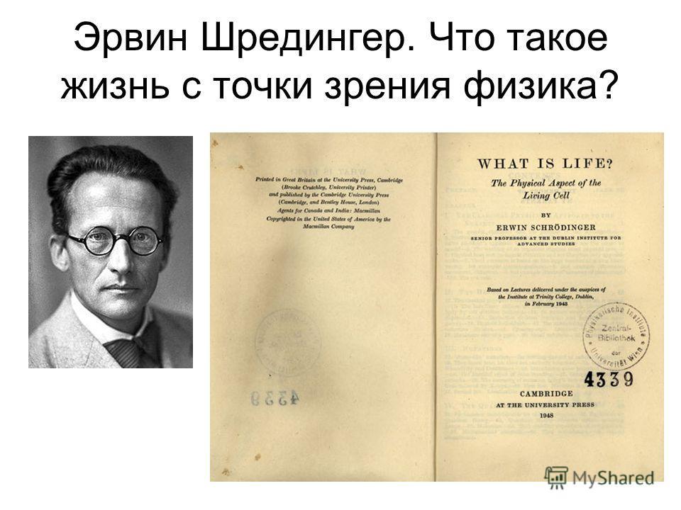 Эрвин Шредингер. Что такое жизнь с точки зрения физика?