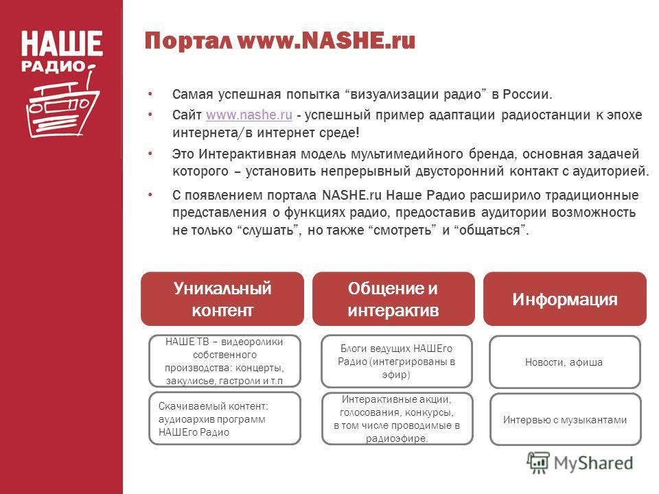 Портал www.NASHE.ru Самая успешная попытка визуализации радио в России. Сайт www.nashe.ru - успешный пример адаптации радиостанции к эпохе интернета/в интернет среде!www.nashe.ru Это Интерактивная модель мультимедийного бренда, основная задачей котор