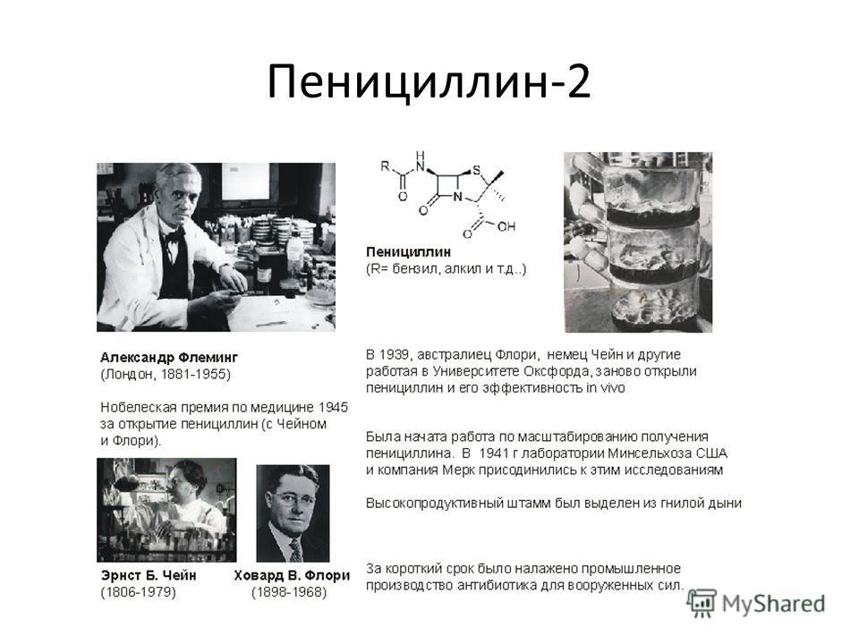 Пенициллин-2