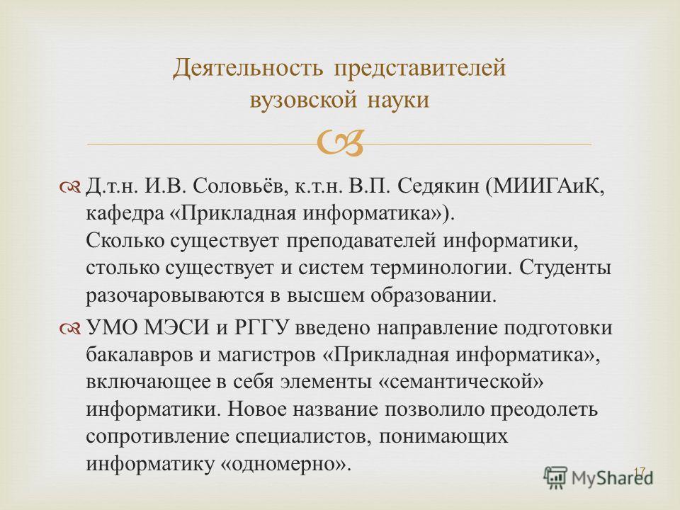 Д. т. н. И. В. Соловьёв, к. т. н. В. П. Седякин ( МИИГАиК, кафедра « Прикладная информатика »). Сколько существует преподавателей информатики, столько существует и систем терминологии. Студенты разочаровываются в высшем образовании. УМО МЭСИ и РГГУ в