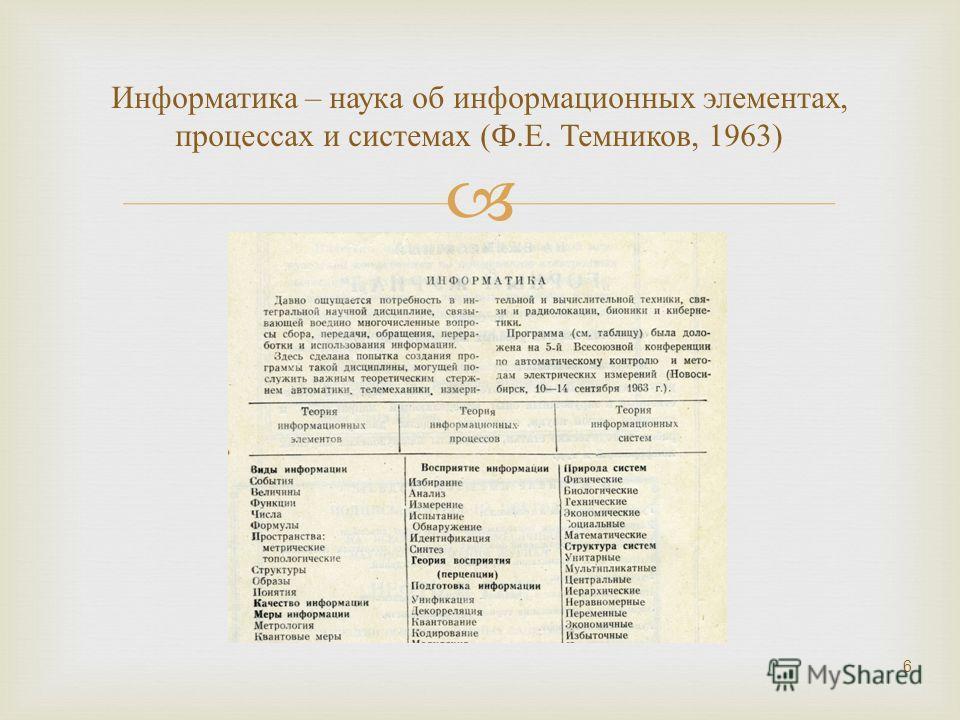 Информатика – наука об информационных элементах, процессах и системах ( Ф. Е. Темников, 1963) 6