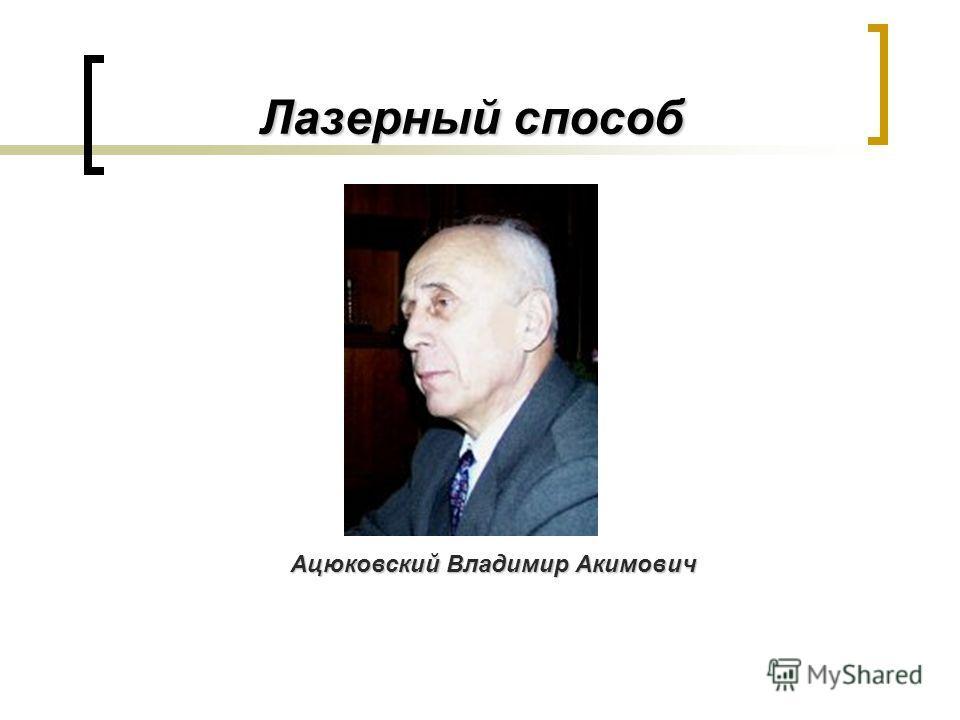Лазерный способ Ацюковский Владимир Акимович