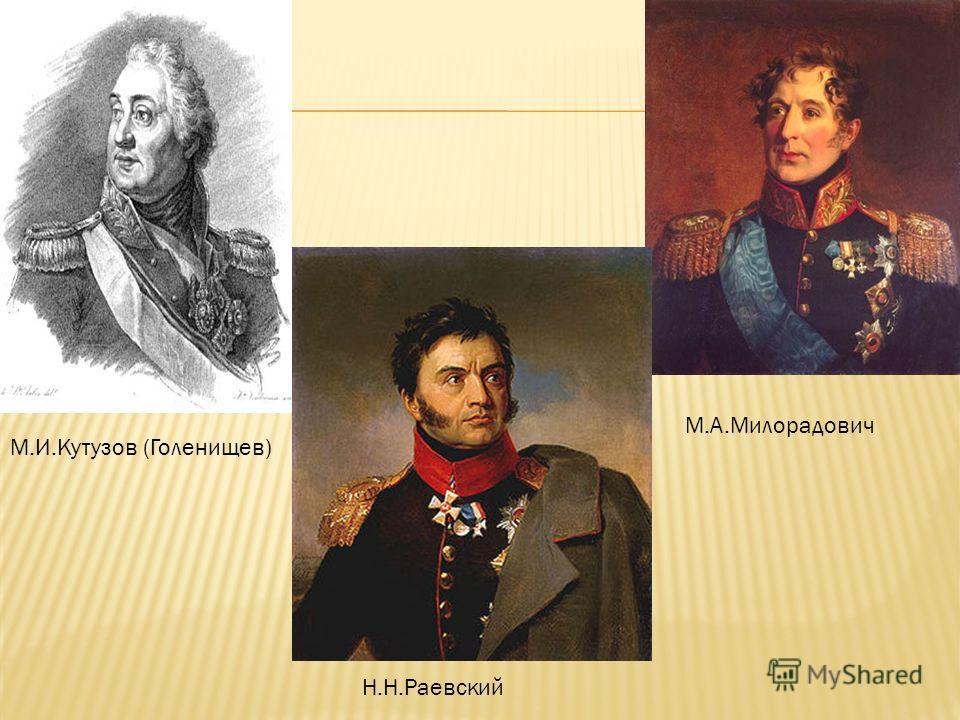 М.И.Кутузов (Голенищев) М.А.Милорадович Н.Н.Раевский