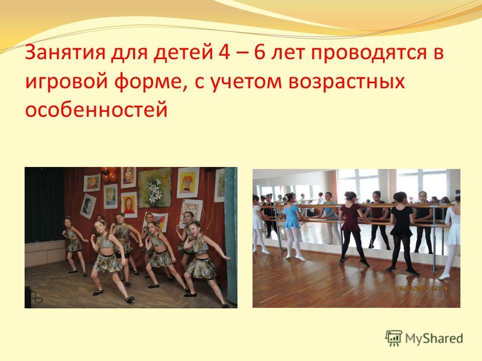 Занятия для детей 4 – 6 лет проводятся в игровой форме, с учетом возрастных особенностей