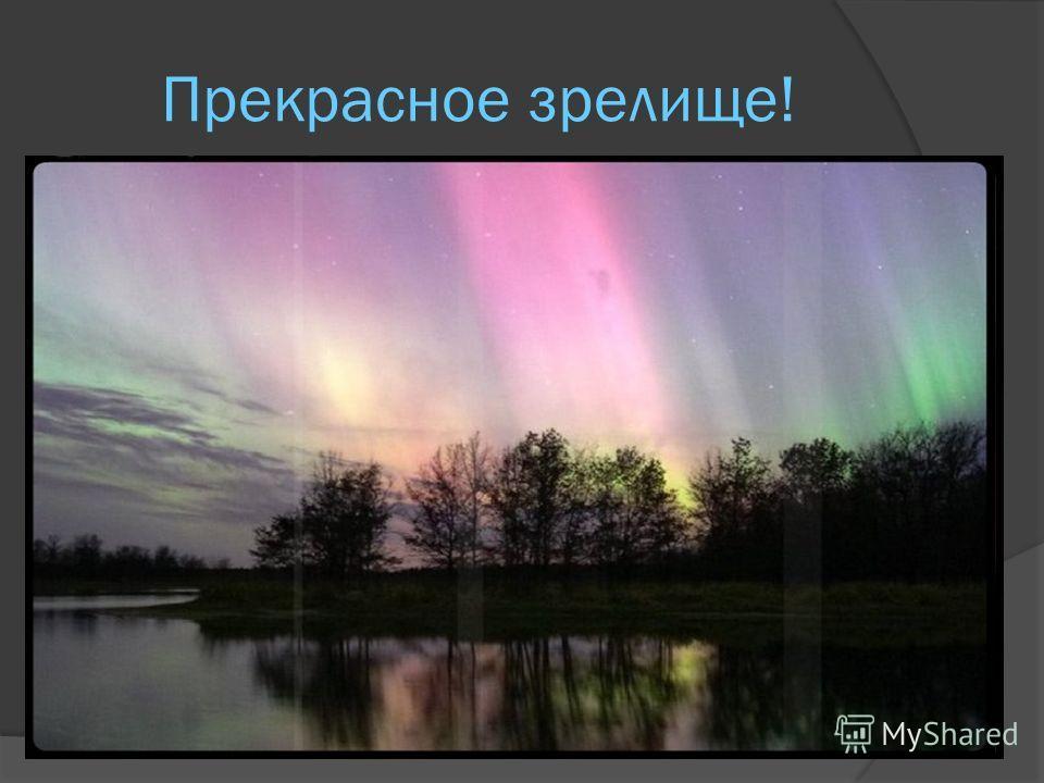 Северное сияние – быстро меняющееся свечение отдельных участков ночного неба, наблюдаемое преимущественно в высоких широтах. Полярное сияние – это люминесцентное свечение, возникающее в результате взаимодействия летящих от Солнца заряженных частиц (э