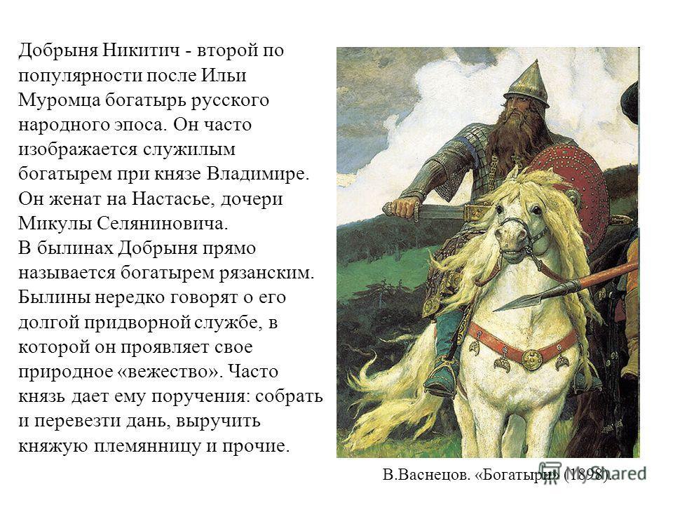 Богатырь добрыня никитич реферат 1245