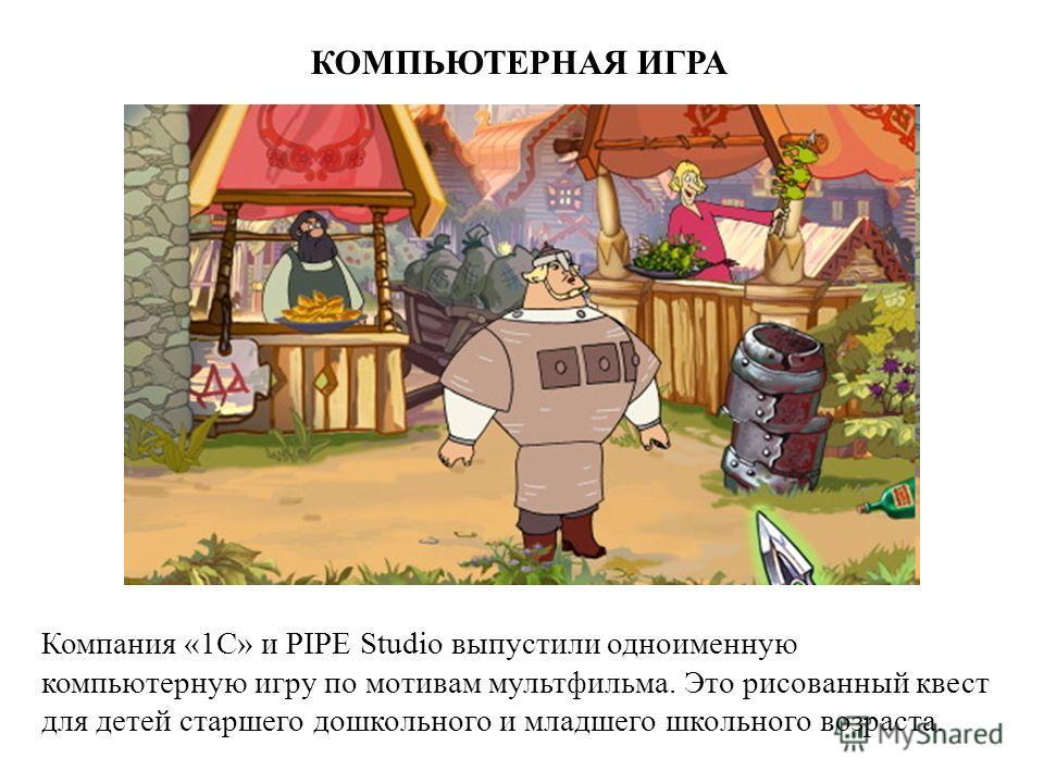 Компания «1С» и PIPE Studio выпустили одноименную компьютерную игру по мотивам мультфильма. Это рисованный квест для детей старшего дошкольного и младшего школьного возраста. КОМПЬЮТЕРНАЯ ИГРА