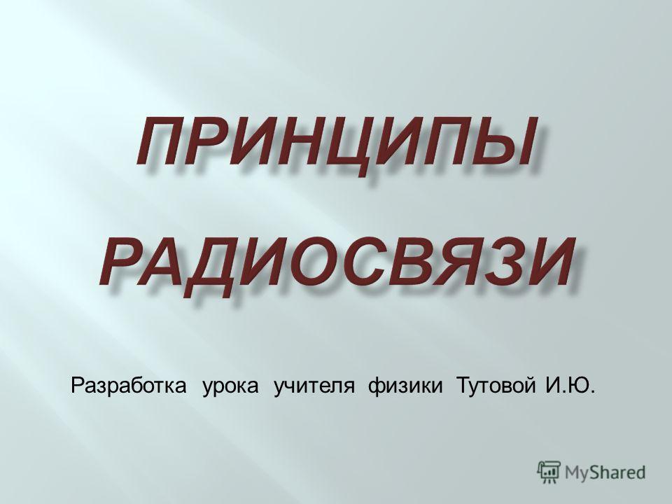 Разработка урока учителя физики Тутовой И. Ю.