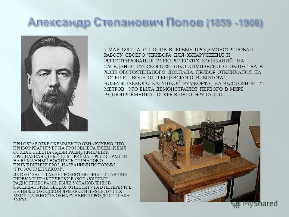 7 МАЯ 1895 Г. А. С. ПОПОВ ВПЕРВЫЕ ПРОДЕМОНСТРИРОВАЛ РАБОТУ СВОЕГО
