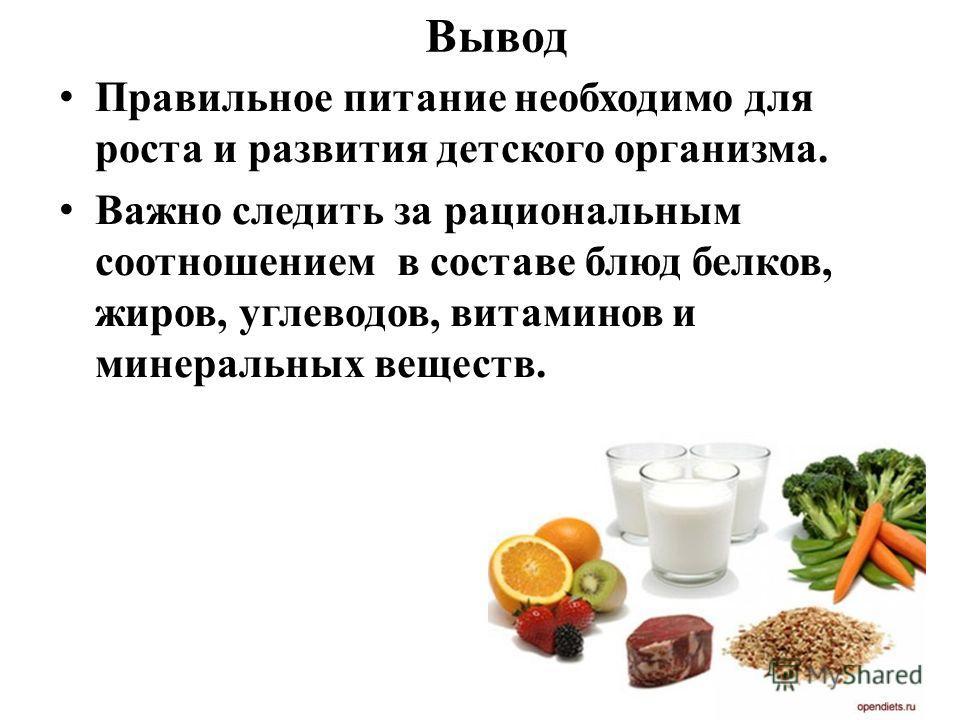 здоровое питание сочи