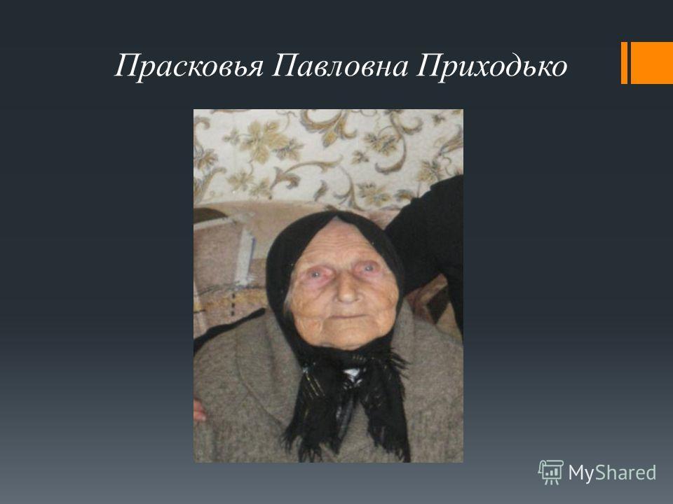 Прасковья Павловна Приходько