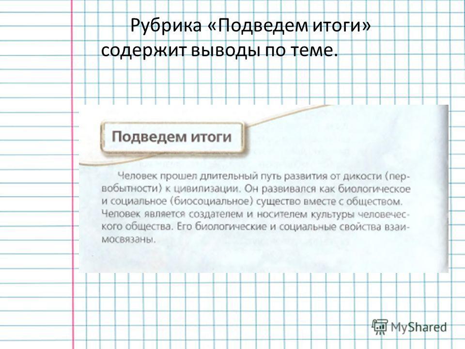 Рубрика «Подведем итоги» содержит выводы по теме.