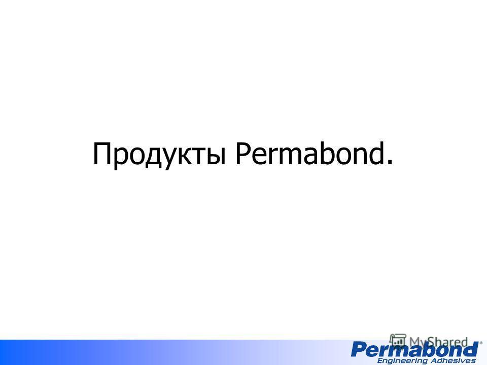 Продукты Permabond.