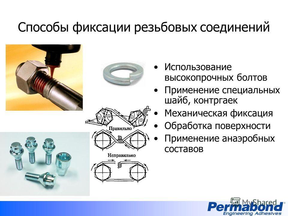 Способы фиксации резьбовых соединений Использование высокопрочных болтов Применение специальных шайб, контргаек Механическая фиксация Обработка поверхности Применение анаэробных составов
