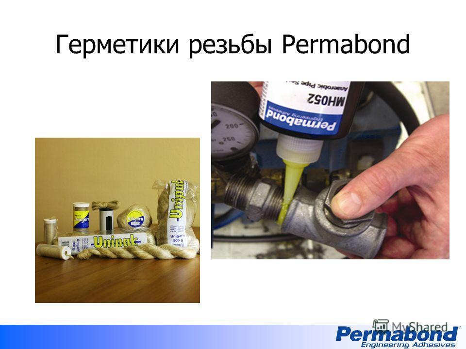 Герметики резьбы Permabond