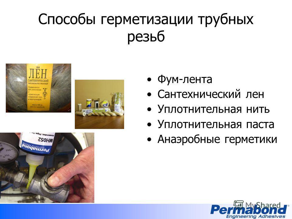 Способы герметизации трубных резьб Фум-лента Сантехнический лен Уплотнительная нить Уплотнительная паста Анаэробные герметики