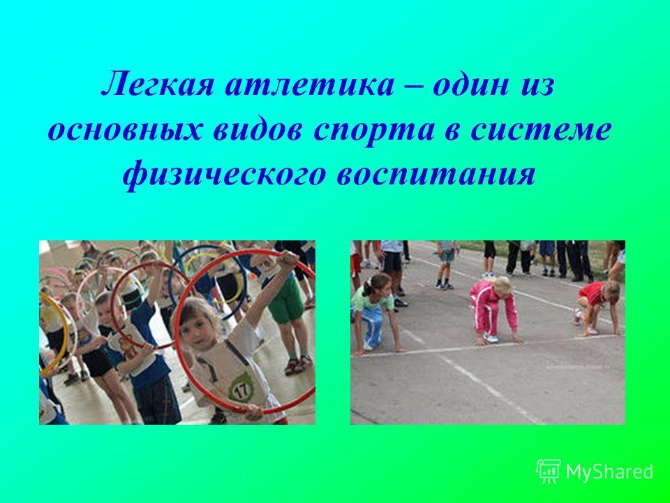 Легкая атлетика – один из основных видов спорта в системе физического воспитания
