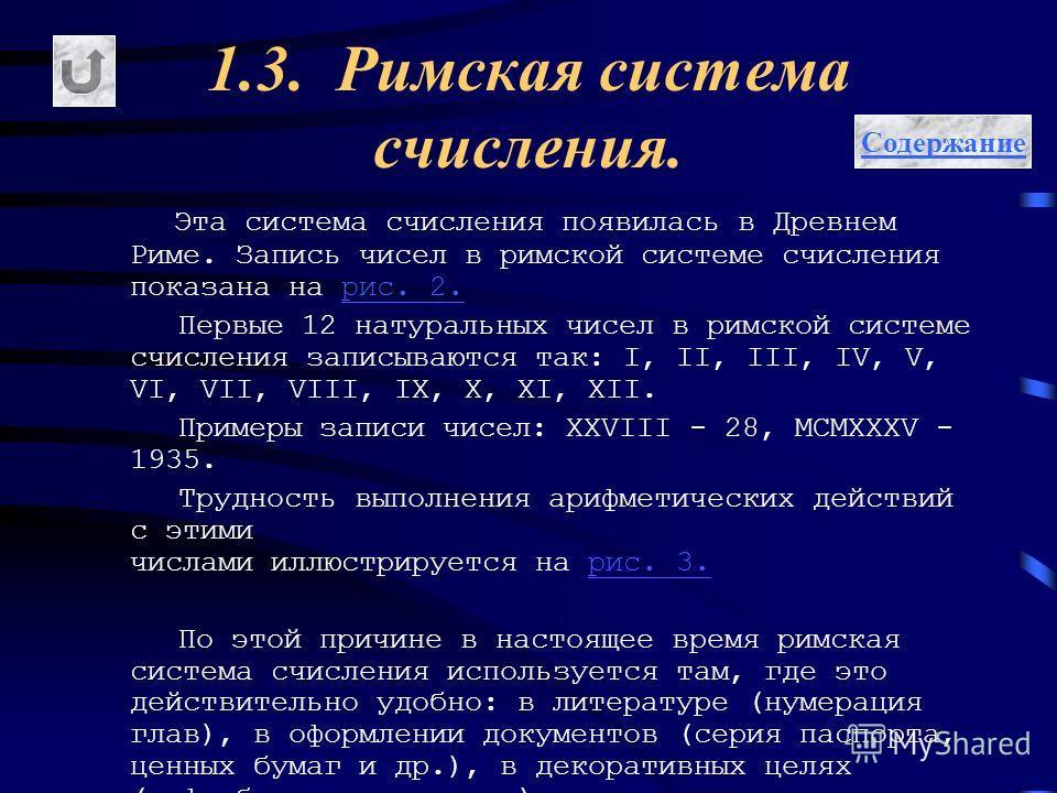 1.3. Римская система счисления. Эта система счисления появилась в Древнем Риме. Запись чисел в римской системе счисления показана на рис. 2.рис. 2. Первые 12 натуральных чисел в римской системе счисления записываются так: I, II, III, IV, V, VI, VII,