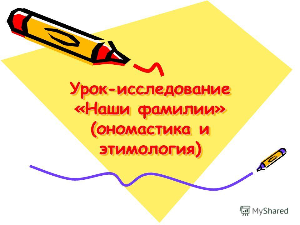 """Презентация на тему: """"Урок-исследование «Наши фамилии ...: http://www.myshared.ru/slide/473612/"""