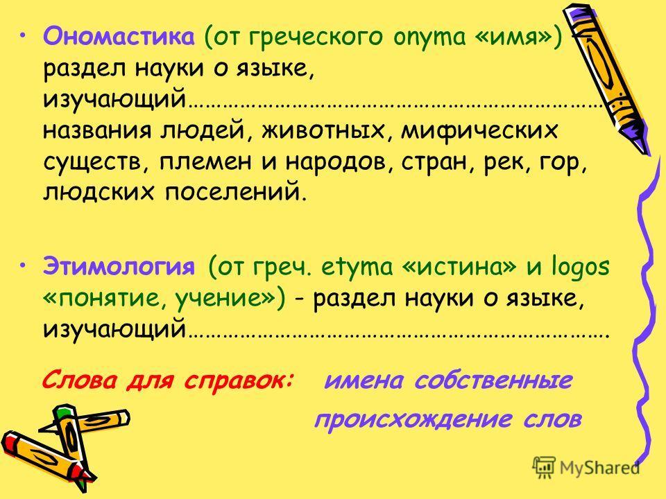 Русская ономастика разделы состав мастика штемпельная