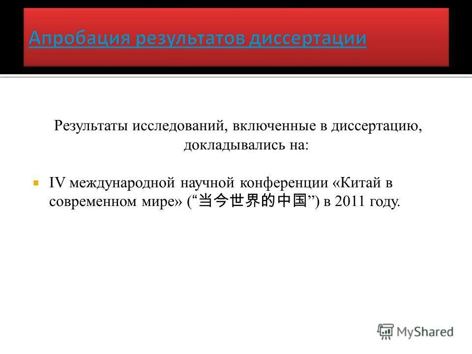 Результаты исследований, включенные в диссертацию, докладывались на: IV международной научной конференции «Китай в современном мире» () в 2011 году.