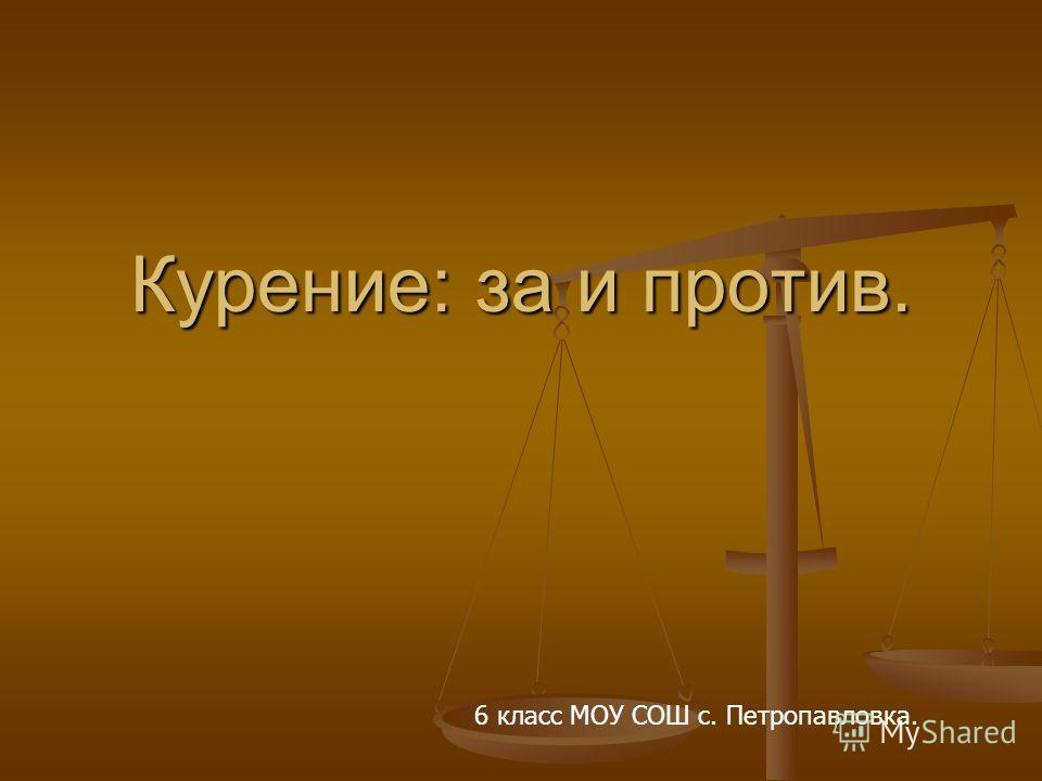 Курение: за и против. 6 класс МОУ СОШ с. Петропавловка.