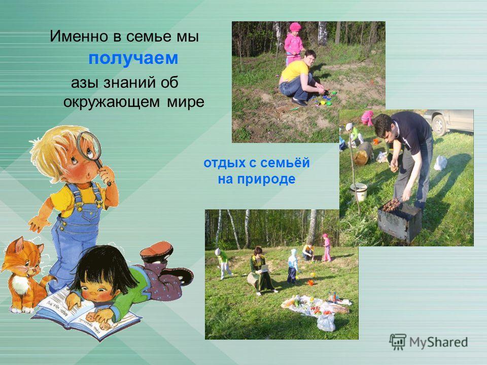 Именно в семье мы получаем азы знаний об окружающем мире отдых с семьёй на природе