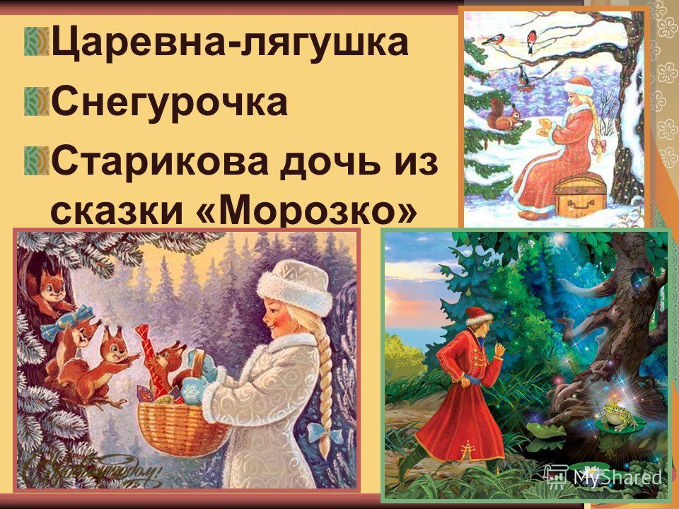 Царевна-лягушка Снегурочка Старикова дочь из сказки «Морозко»
