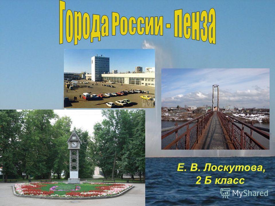 Е. В. Лоскутова, 2 Б класс