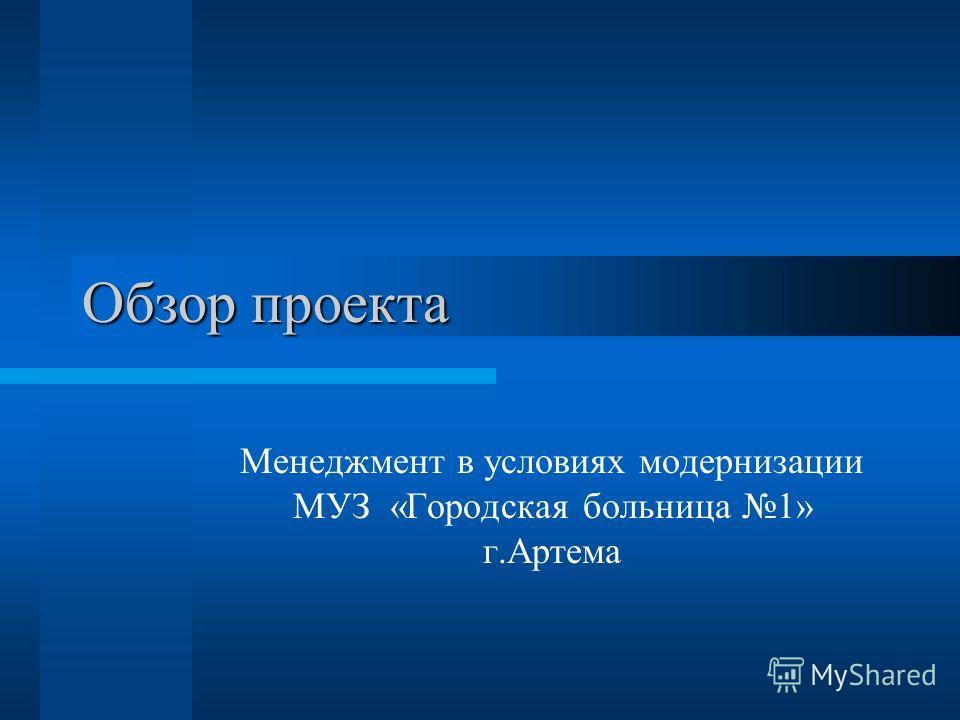Обзор проекта Менеджмент в условиях модернизации МУЗ «Городская больница 1» г.Артема