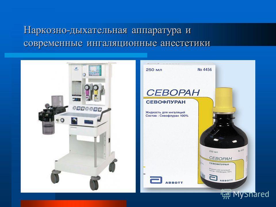 Наркозно-дыхательная аппаратура и современные ингаляционные анестетики